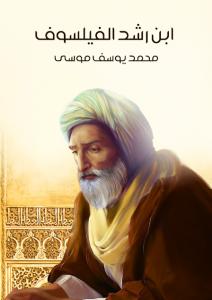 تحميل كتاب كتاب ابن رشد الفيلسوف - محمد يوسف موسى لـِ: محمد يوسف موسى