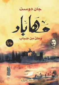 تحميل كتاب رواية مهاباد (وطن من ضباب) - جان دوست لـِ: جان دوست