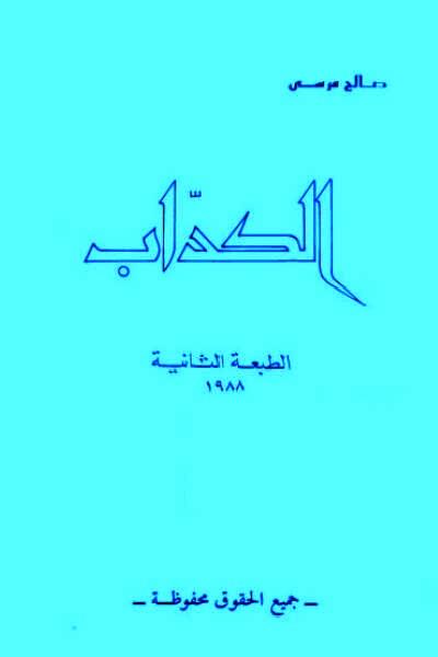 صورة رواية الكداب – صالح مرسي