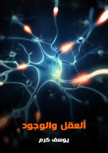تحميل كتاب كتاب العقل والوجود - يوسف كرم لـِ: يوسف كرم