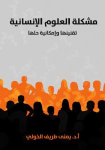 تحميل كتاب كتاب مشكلة العلوم الإنسانية: تقنينها وإمكانية حلها - يمنى طريف الخولي لـِ: يمنى طريف الخولي