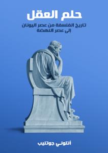 تحميل كتاب كتاب حلم العقل: تاريخ الفلسفة من عصر اليونان إلى عصر النهضة - أنتوني جوتليب لـِ: أنتوني جوتليب