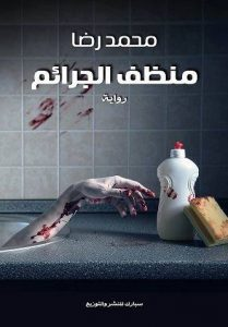 تحميل كتاب رواية منظف الجرائم - محمد رضا عبدالله لـِ: محمد رضا عبدالله