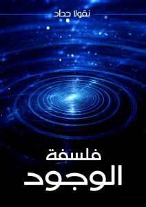 تحميل كتاب كتاب فلسفة الوجود - نقولا حداد لـِ: نقولا حداد