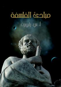 تحميل كتاب كتاب مبادئ الفلسفة - أ. س. رابوبرت لـِ: أ. س. رابوبرت