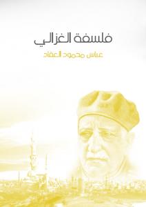 تحميل كتاب كتاب فلسفة الغزالي - عباس محمود العقاد لـِ: عباس محمود العقاد