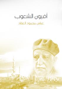 تحميل كتاب كتاب أفيون الشعوب - عباس محمود العقاد لـِ: عباس محمود العقاد