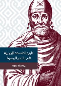تحميل كتاب كتاب تاريخ الفلسفة الأوربية في العصر الوسيط - يوسف كرم لـِ: يوسف كرم