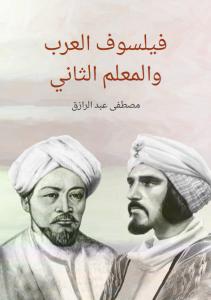 تحميل كتاب كتاب فيلسوف العرب والمعلم الثاني - مصطفى عبد الرازق لـِ: مصطفى عبد الرازق
