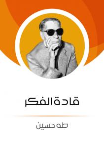 تحميل كتاب كتاب قادة الفكر - طه حسين لـِ: طه حسين