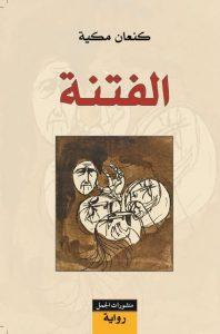 تحميل كتاب رواية الفتنة - كنعان مكية لـِ: كنعان مكية