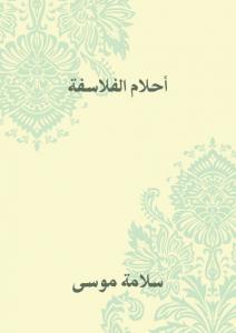 كتاب المدينة الفاضلة اسماء عادل