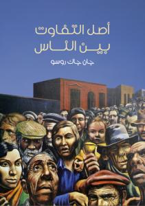 تحميل كتاب كتاب أصل التفاوت بين الناس - جان جاك روسو لـِ: جان جاك روسو