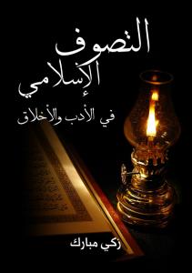 تحميل كتاب كتاب التَّصوف الإسلامي في الأدب والأخلاق - زكي مبارك لـِ: زكي مبارك