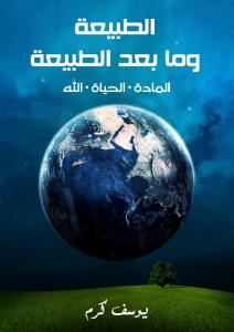 تحميل كتاب كتاب الطبيعة وما بعد الطبيعة - يوسف كرم لـِ: يوسف كرم