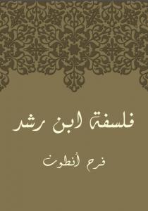 تحميل كتاب كتاب فَلسَفَةُ ابنِ رُشْد - فرح أنطون لـِ: فرح أنطون