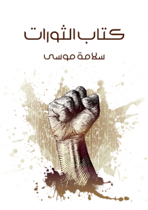 تحميل كتاب كتاب كتاب الثورات - سلامة موسى لـِ: سلامة موسى