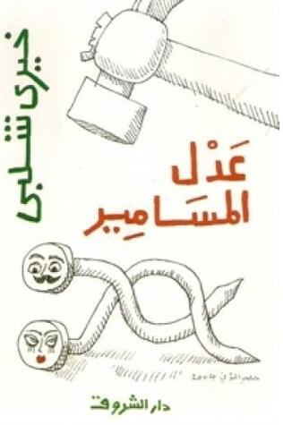 صورة كتاب عدل المسامير – خيري شلبي