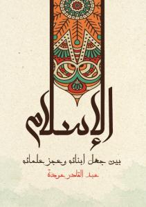 تحميل كتاب كتاب الإسلام بين جهل أبنائه وعجز علمائه - عبد القادر عودة لـِ: عبد القادر عودة