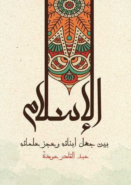 صورة كتاب الإسلام بين جهل أبنائه وعجز علمائه – عبد القادر عودة