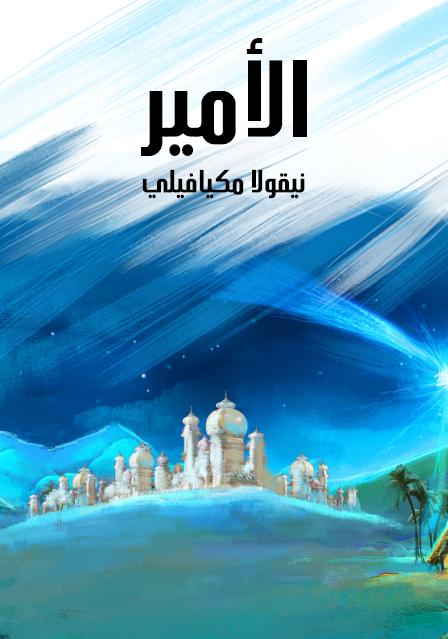 Photo of كتاب الأمير (هو تاريخ الإمارات الغربية في القرون الوسطى) – نيقولا مكيافيلي