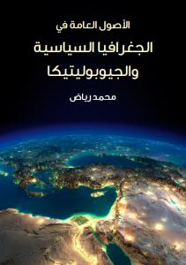 تحميل كتاب كتاب الأصول العامة في الجغرافيا السياسية والجيوبوليتيكا - محمد رياض لـِ: محمد رياض