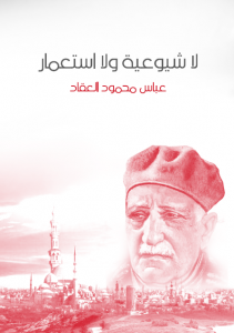 تحميل كتاب كتاب لا شيوعية ولا استعمار - عباس محمود العقاد لـِ: عباس محمود العقاد