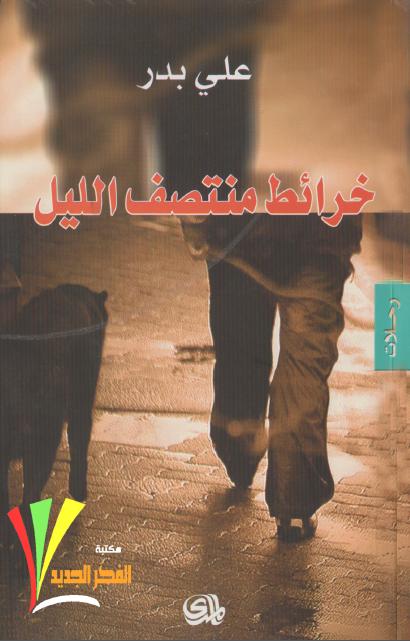صورة كتاب خرائط منتصف الليل – علي بدر