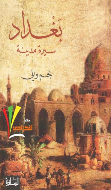 صورة كتاب بغداد سيرة مدينة – نجم والي