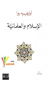 تحميل كتاب كتاب الإسلام والعلمانيَّة - أوليفييه روا لـِ: أوليفييه روا