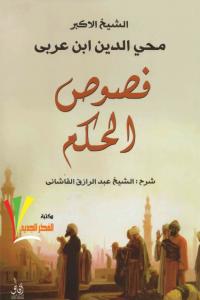 تحميل كتاب كتاب فصوص الحكم - محي الدين ابن عربي لـِ: محي الدين ابن عربي
