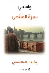 تحميل كتاب رواية سيرة المنتهى (عشتها...  كما اشتهتني) - واسيني الأعرج لـِ: واسيني الأعرج