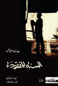 تحميل كتاب رواية السنة المفقودة - بيدرو ميرال لـِ: بيدرو ميرال