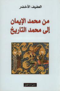 تحميل كتاب كتاب من محمد الايمان إلى محمد التاريخ - العفيف الاخضر لـِ: العفيف الاخضر