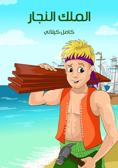 صورة كتاب الملك النجار – كامل كيلاني