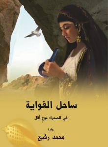 تحميل كتاب رواية ساحل الغواية - محمد رفيع لـِ: محمد رفيع