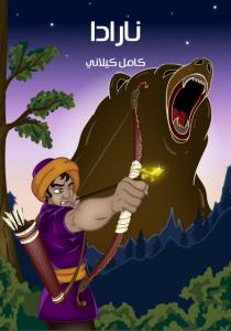 تحميل كتاب كتاب نارادا - كامل كيلاني لـِ: كامل كيلاني