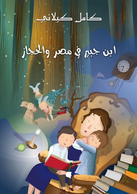 صورة كتاب ابن جبير في مصر والحجاز – كامل كيلاني