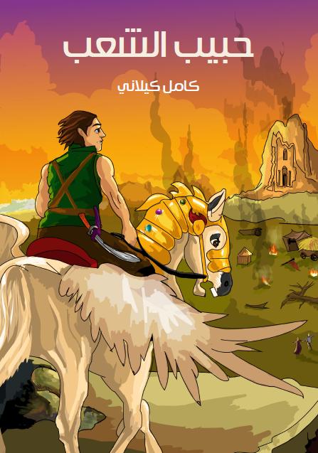 صورة كتاب حَبِيبُ الشَّعْبِ – كامل كيلاني
