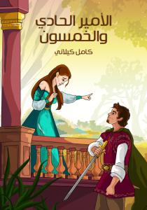 تحميل كتاب كتاب الأميرُ الحادِي وَالخَمْسُونَ - كامل كيلاني لـِ: كامل كيلاني