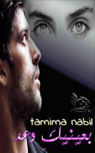 تحميل كتاب رواية بعينيك وعد - تميمة نبيل لـِ: تميمة نبيل