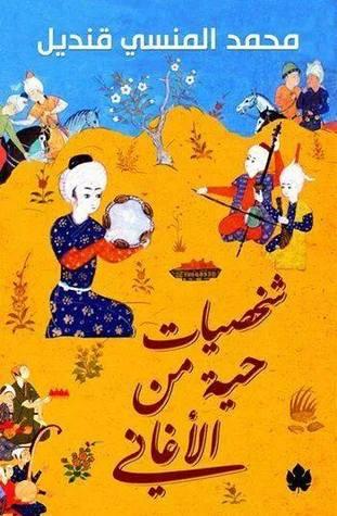 صورة كتاب شخصيات حية من الأغاني – محمد المنسي قنديل
