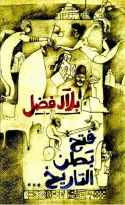 تحميل كتاب كتاب فتح بطن التاريخ - بلال فضل لـِ: بلال فضل