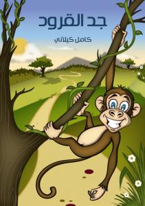 تحميل كتاب كتاب جَدُّ القُرُودِ - كامل كيلاني لـِ: كامل كيلاني