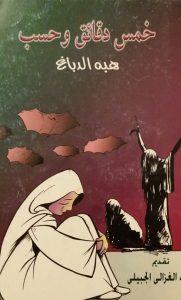 تحميل كتاب كتاب خمس دقائق و حسب (تسع سنوات في سجون سورية) - هبة الدباغ لـِ: هبة الدباغ