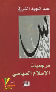 تحميل كتاب كتاب مرجعيات الإسلام السياسي - عبد المجيد الشرفي لـِ: عبد المجيد الشرفي