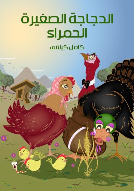 صورة كتاب الدَّجاجَةُ الصَّغِيرَةُ الْحَمْراءُ – كامل كيلاني
