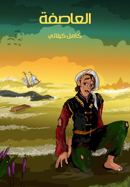 صورة كتاب العاصفة – كامل كيلاني