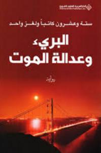 تحميل كتاب رواية البريء وعدالة الموت - مجموعة مؤلفين لـِ: مجموعة مؤلفين