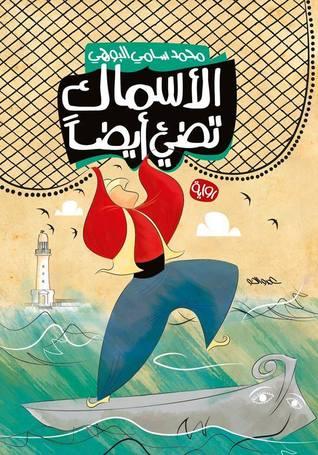 صورة رواية الأسماك تضيء أيضا – محمد سامي البوهي